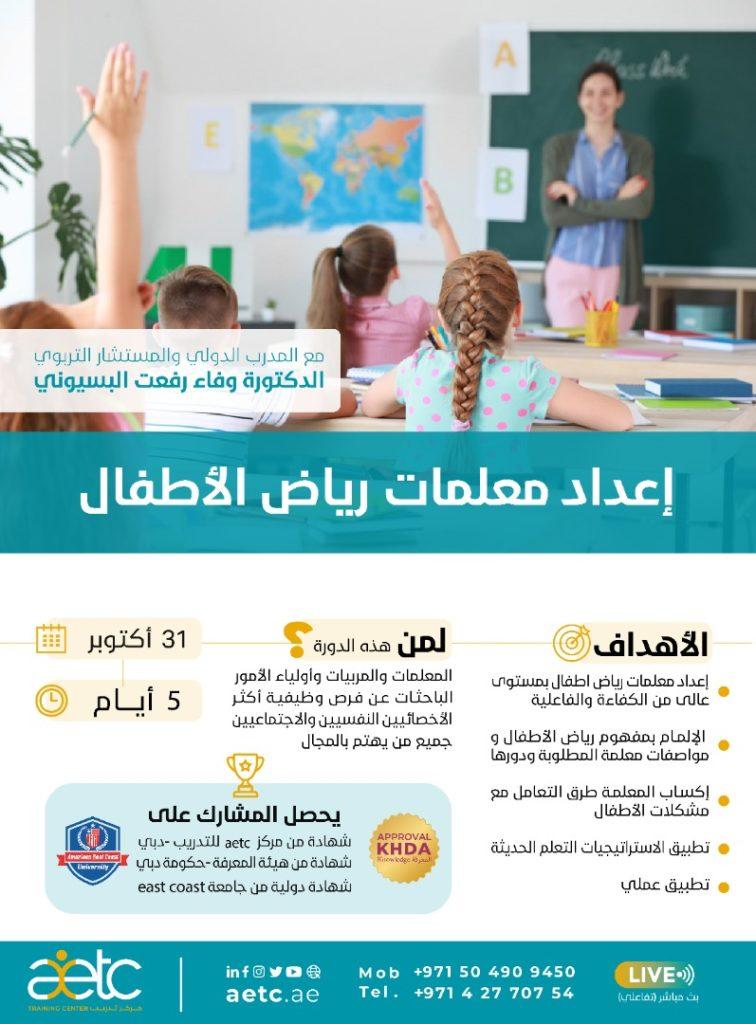 اعداد معلمات رياض أطفال